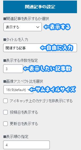 THE_THOR関連記事詳細設定