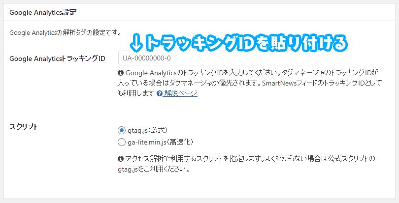 Cocoon_「analytics設定」