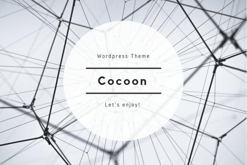 Cocoon_WordPressテーマ