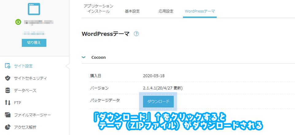 ConoHa_Cocoonダウンロード