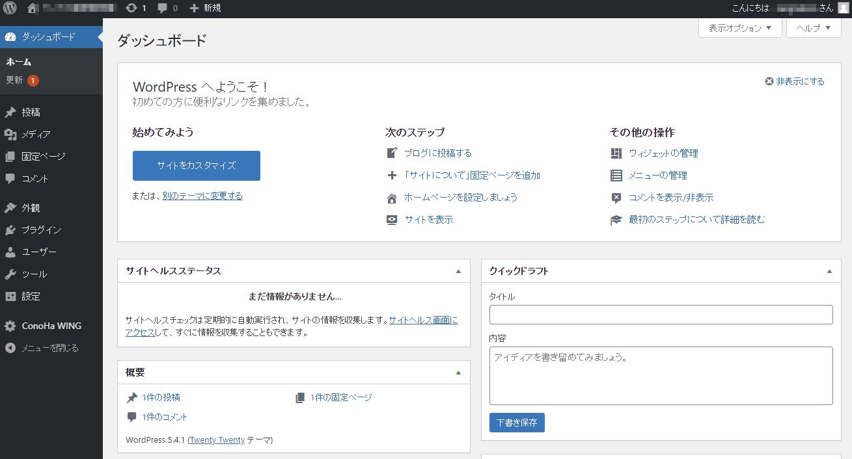 ConoHa_WordPressダッシュボード