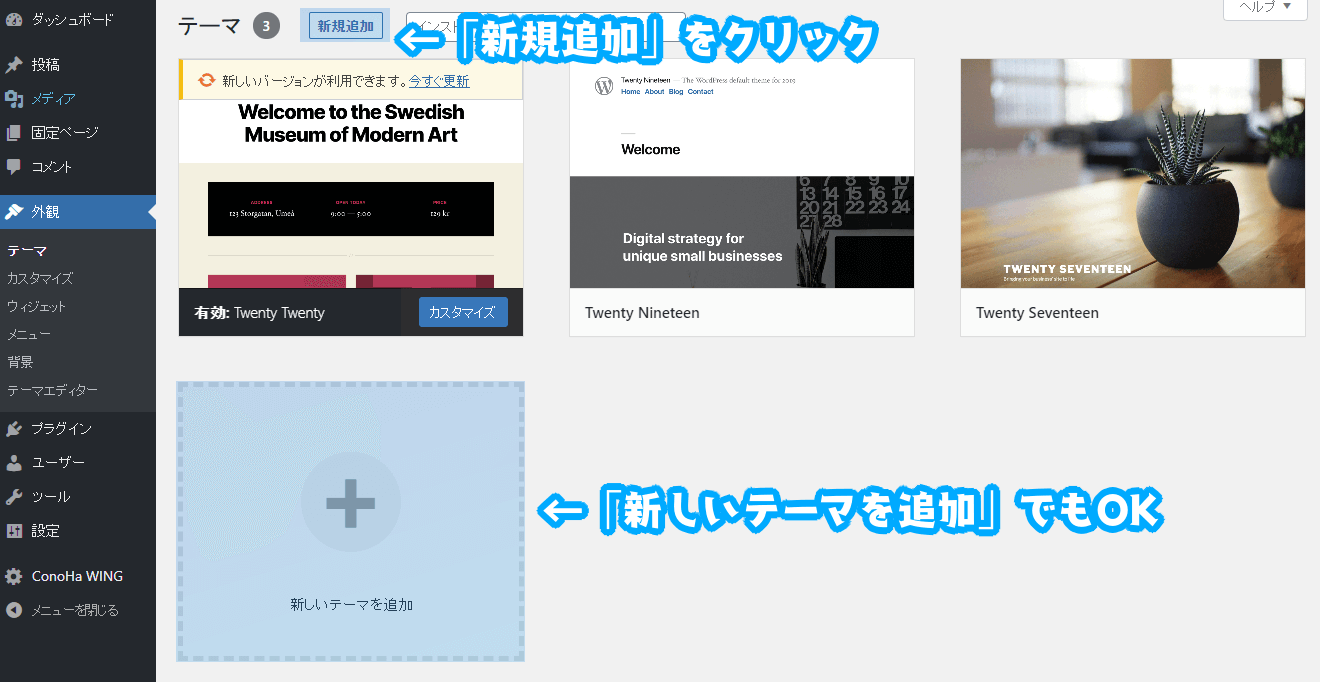 WordPress_テーマ新規設定