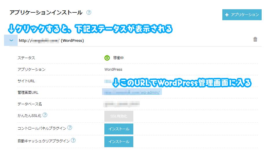 ConoHaアプリインスト確認