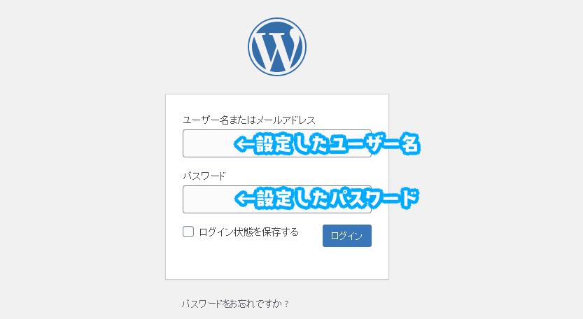 ConoHa_WordPressログイン
