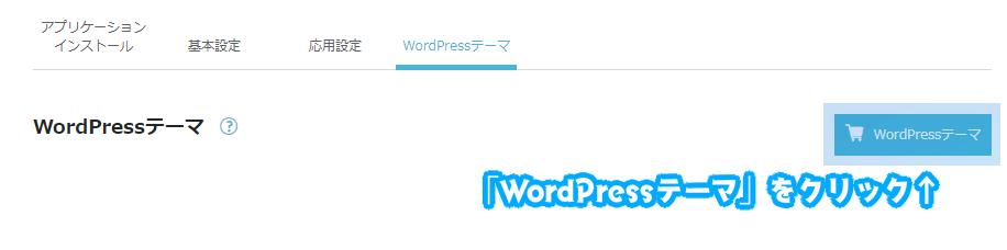 ConoHa_WordPressテーマ