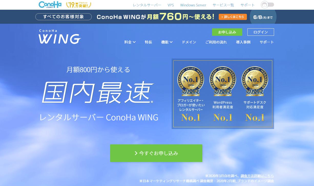 ConoHaWINGホームページ