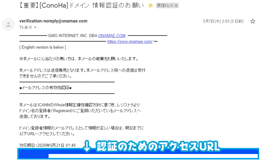 ConoHaWING無料独自ドメイン確認メール