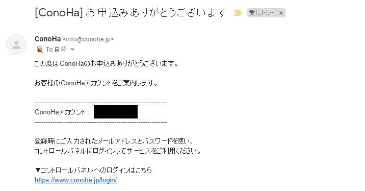 ConoHaアカウント確認メール
