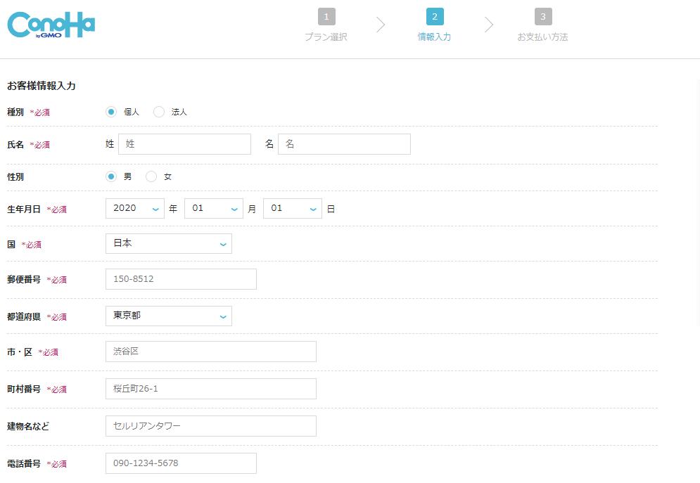ConoHaWINGのユーザー情報入力