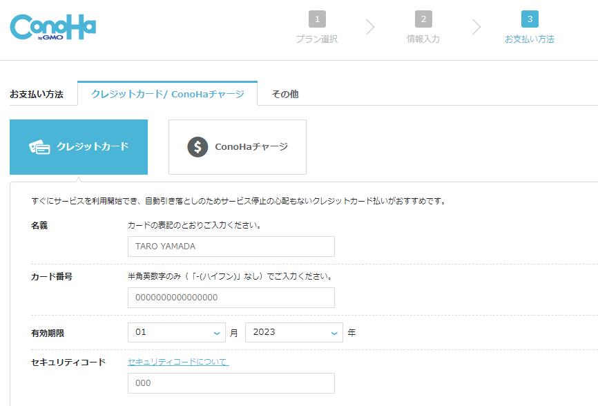 ConoHaWINGの支払方法登録