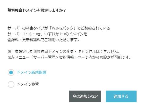 ConoHaWINGでの無料独自ドメイン作成