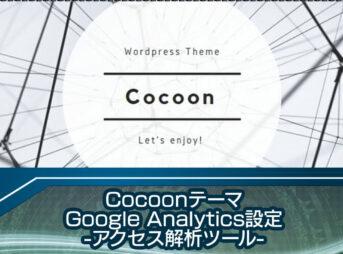 CocoonでGoogleアナリティクスを設定する方法