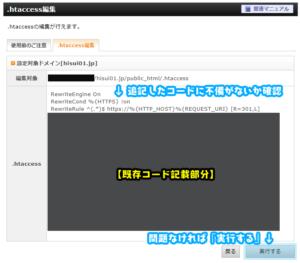 Xserver_.htaccess編集の最終確認