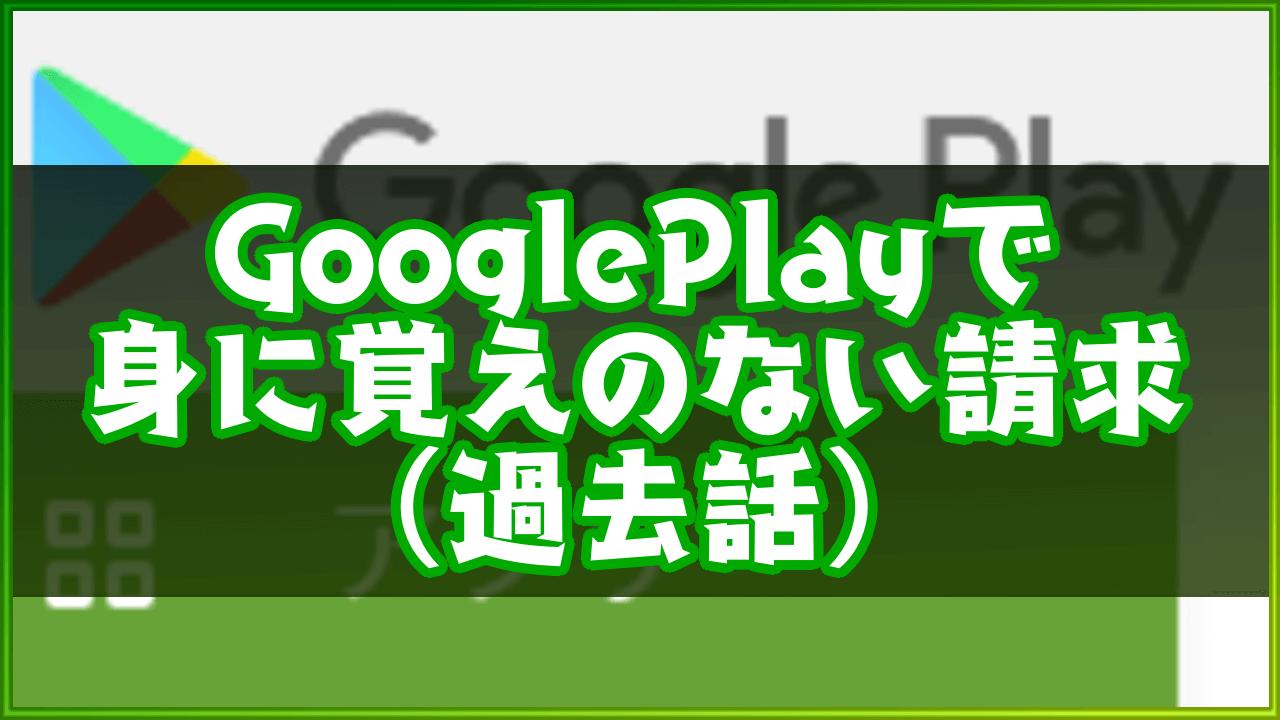 GooglePlayで身に覚えのない請求<アカウント乗っ取られた?>