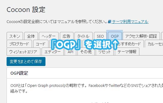 Cocoon_Twitterカード「OGPタブ」