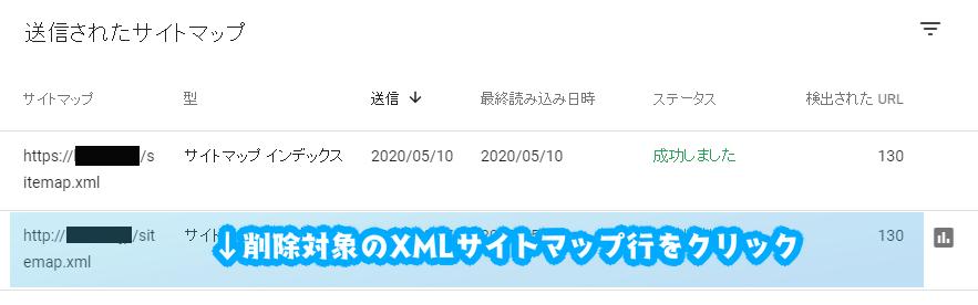 不要なXMLサイトマップの削除工程1
