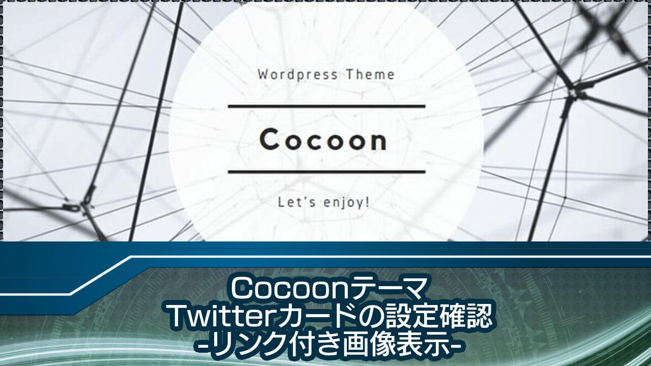 CocoonでTwitterカード設定を確認する方法