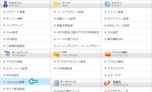 Xserver_.htaccess編集_サーバーパネル