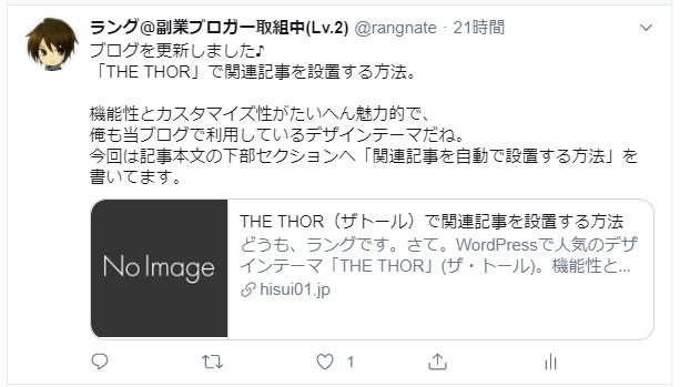 Twitterカード_noimage1