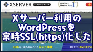 エックスサーバーのWordPressを常時SSL(https)化してみた