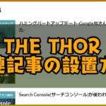 THE_THORの関連記事設定方法