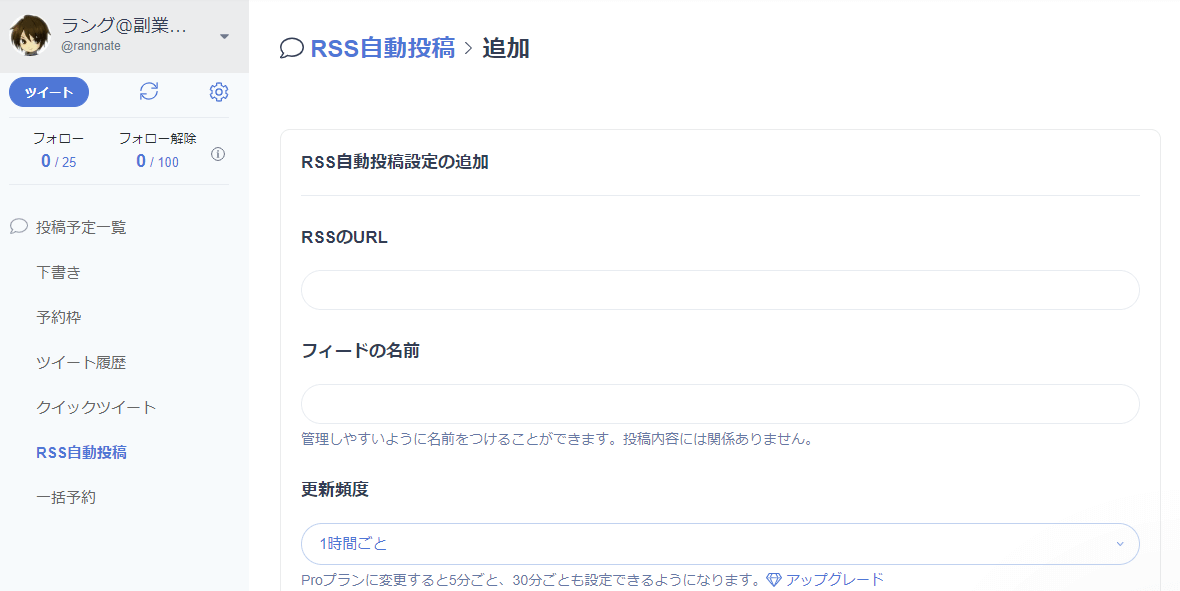 socialdog_RSS自動投稿