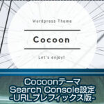CocoonでSearchConsole設定