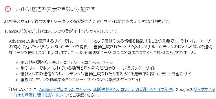 アドセンス審査1