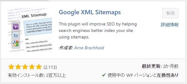 WPプラグイン「Google_XML_Sitemaps」