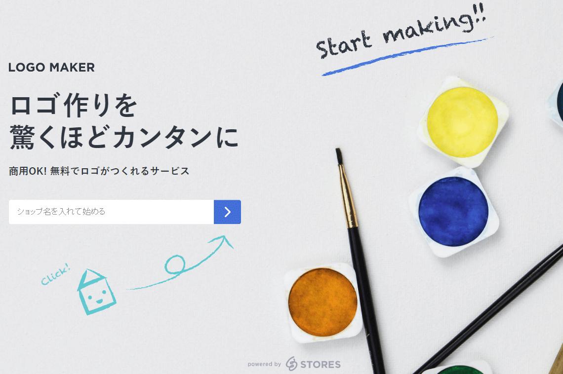 無料ロゴ「Logomaker」