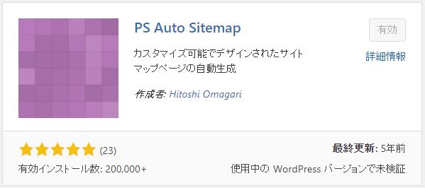 WPプラグイン「PS_Auto_sitemap」