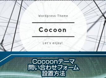 Cocoonで問い合わせフォーム設置
