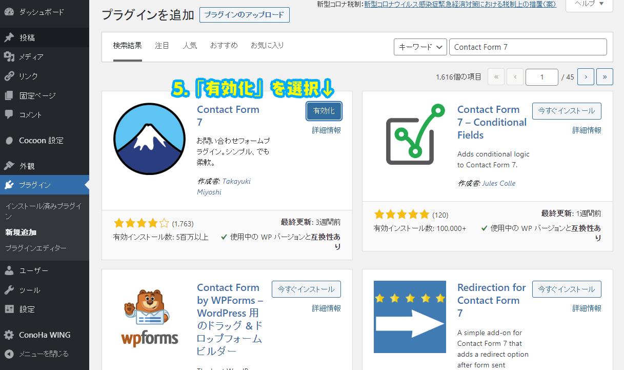 contact_form7の有効化