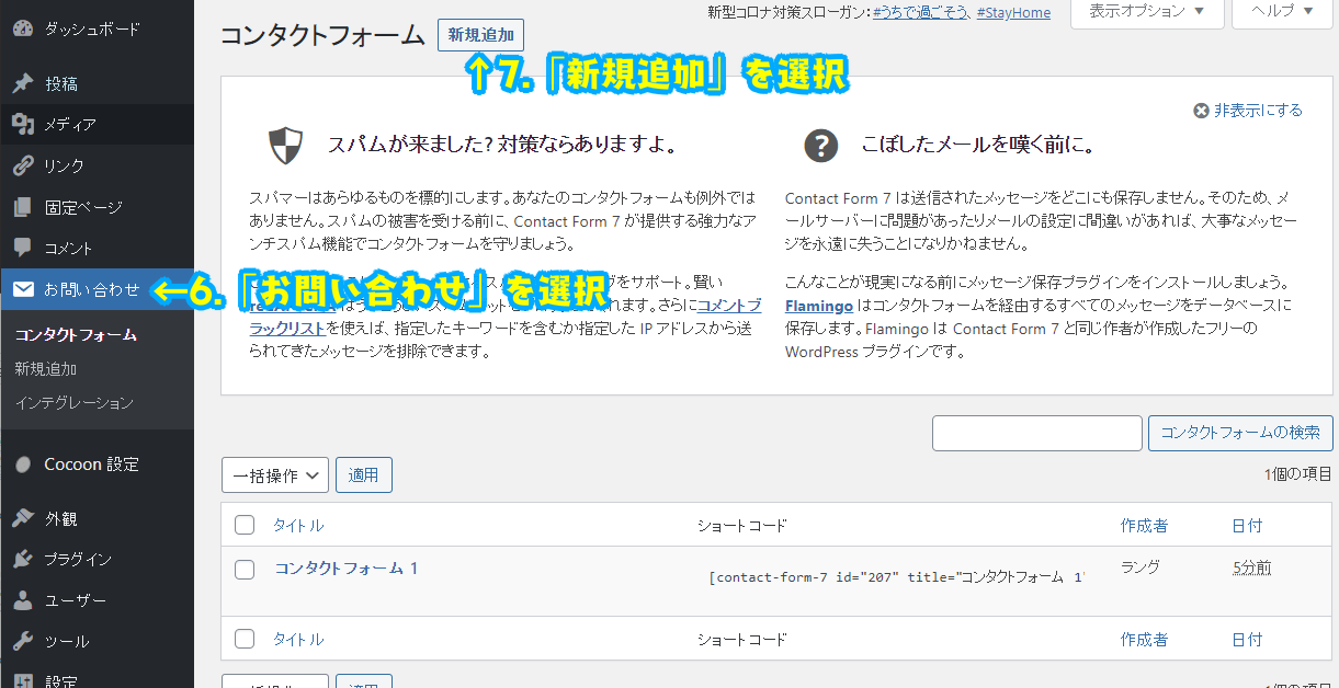 contact_form7_フォームの作成画面へ
