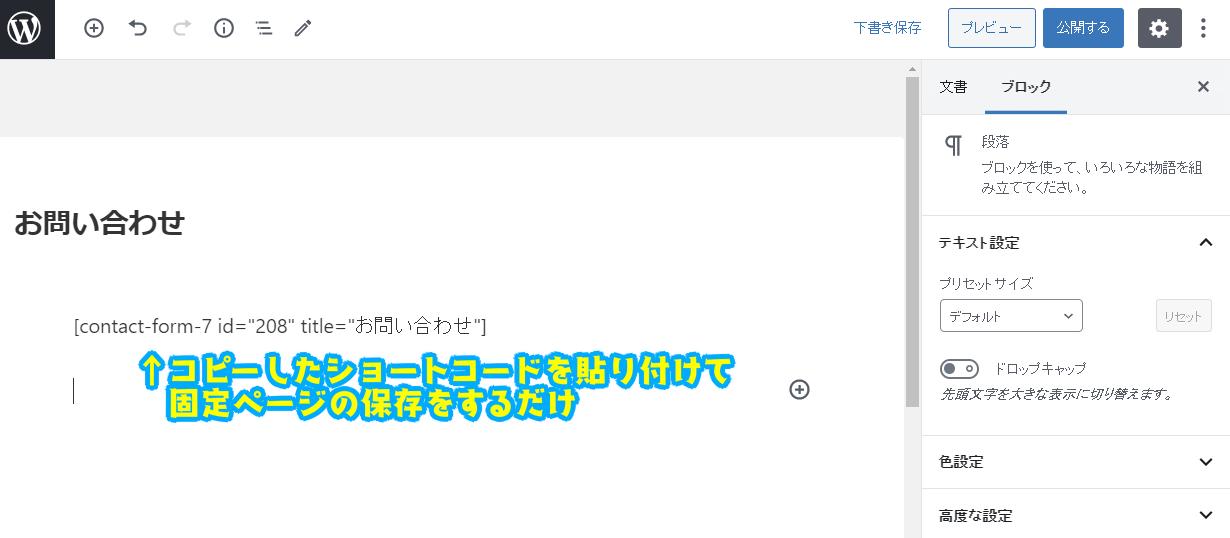 contact_form7の固定ページ作成