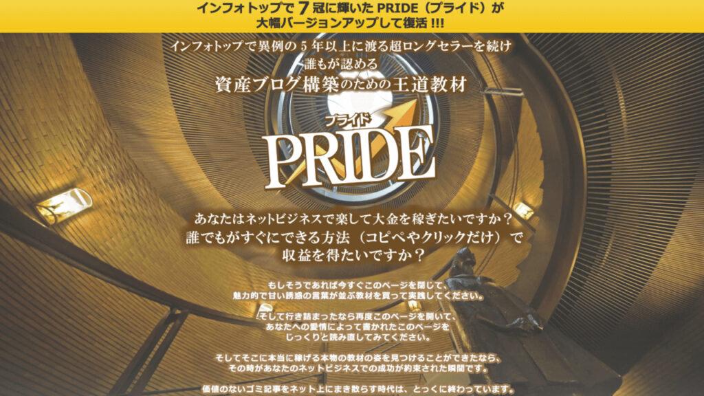 資産ブログ構築教材『PRIDE』New