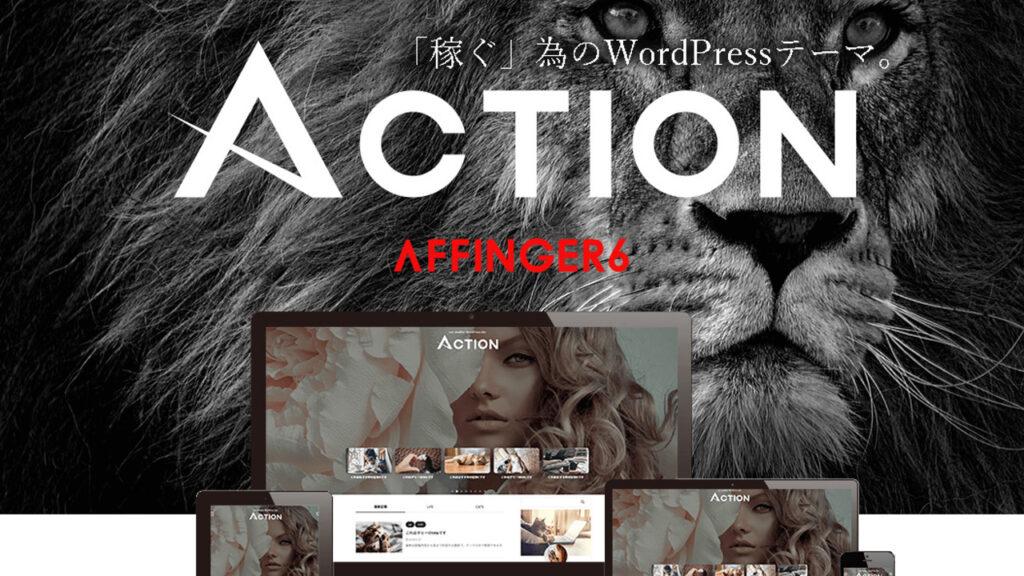 AFFINGER_6(ACTION)テーマ